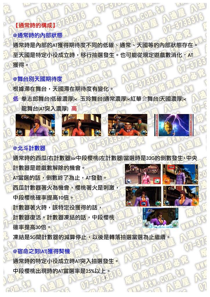 S0217蒼天之拳2  中文版攻略_Page_04