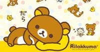 懶懶熊系列商品
