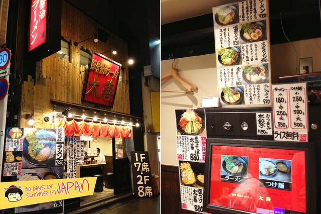 ramen shop by Akihabara Station 3