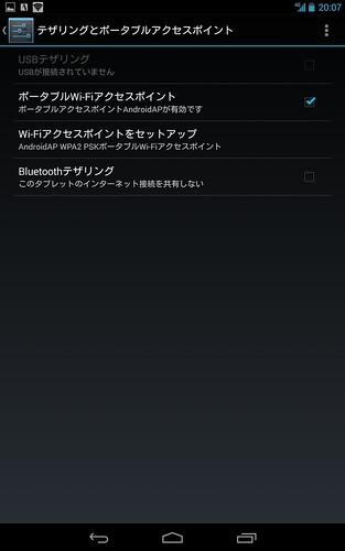 Nexus7 DTI SIM でテザリング by haruhiko_iyota