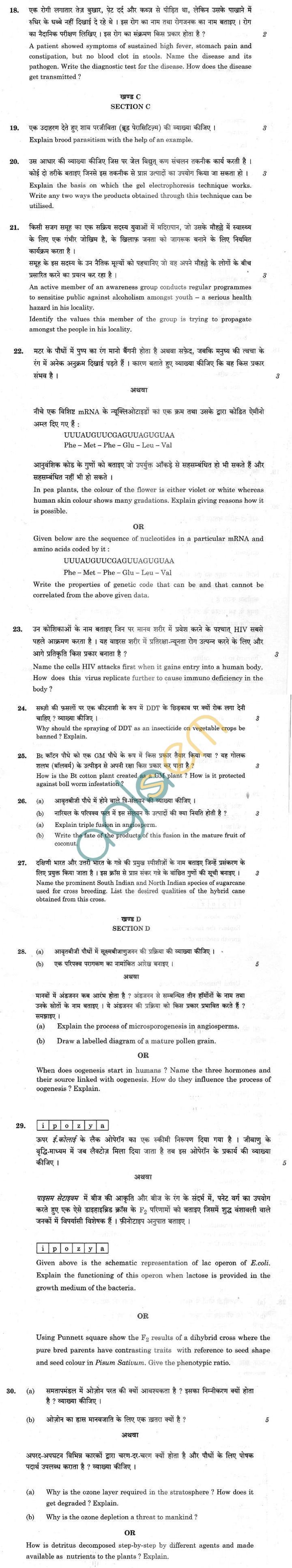 CBSE Board Exam 2014 Class 12 Sample Question Paper - Biology