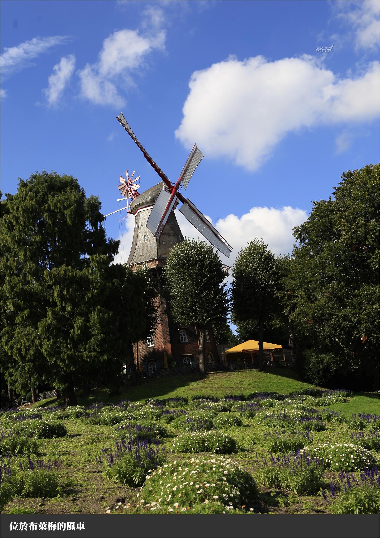 位於布萊梅的荷蘭風車