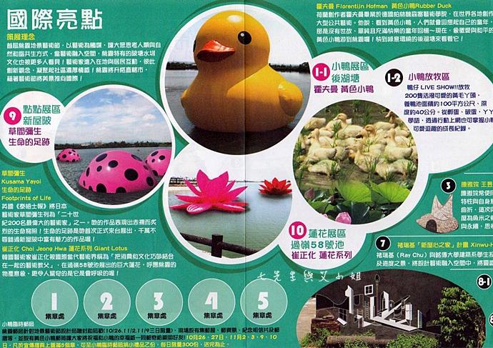 19 桃園縣地景廣場藝術節 黃色小鴨