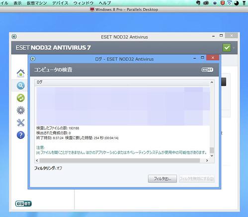 nod32_20131225