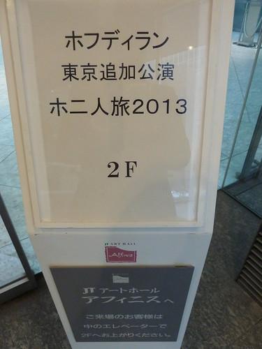 ホ二人旅2013 追加公演 東京 JTアートホール アフィニス