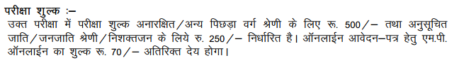 MP B.Ed. Entrance Test Application Form 2014   Apply here   vyapam mp  Image