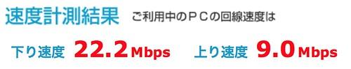 docomoLTE-Shizu-iPhone5s-USB-B1-10MHz2
