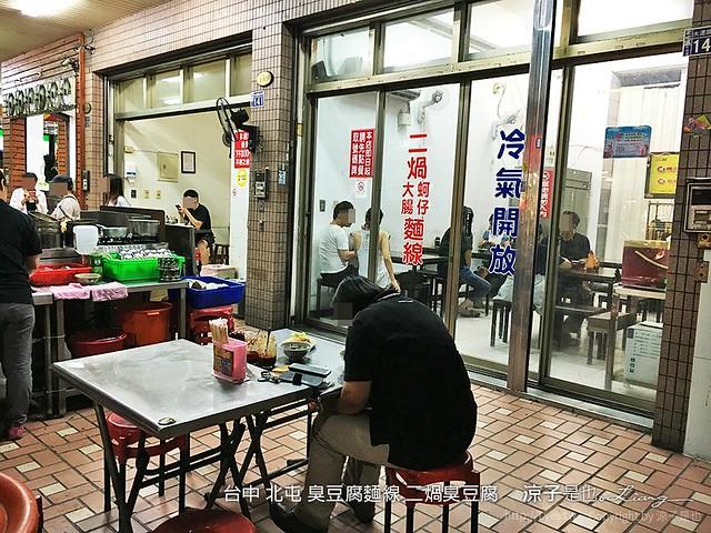 台中 北屯 臭豆腐麵線 二煱臭豆腐 1