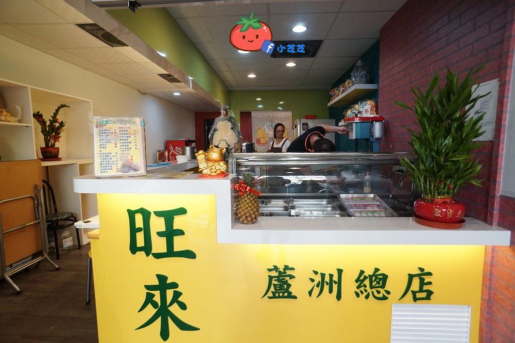 蘆洲甜湯專賣 古早味旺來冰店