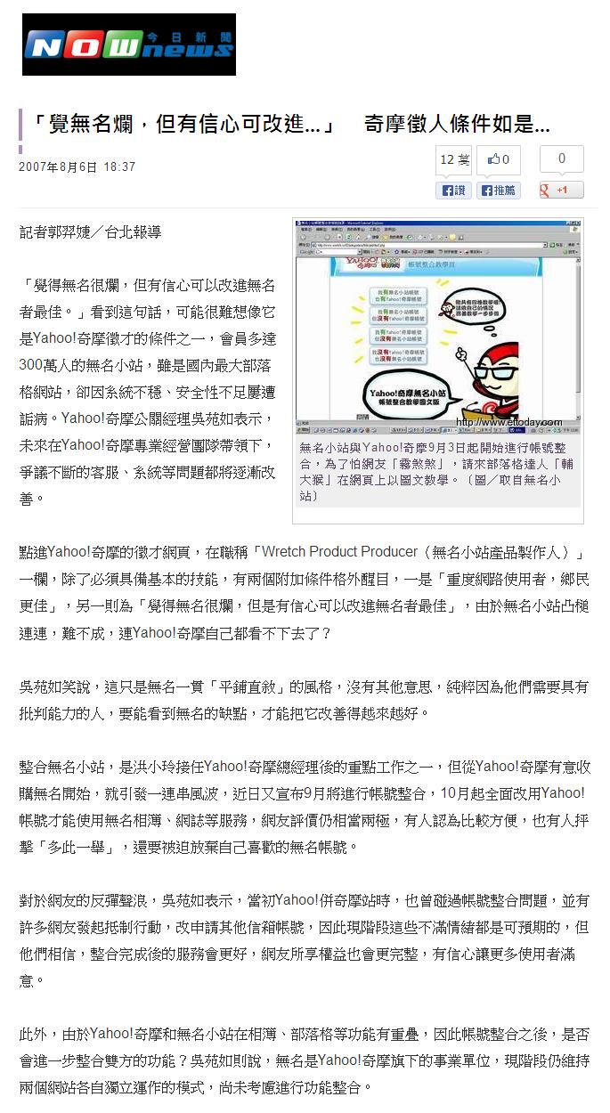 覺得無名很爛,但有信心可以改進無名者最佳/Yahoo!奇摩徵才的條件