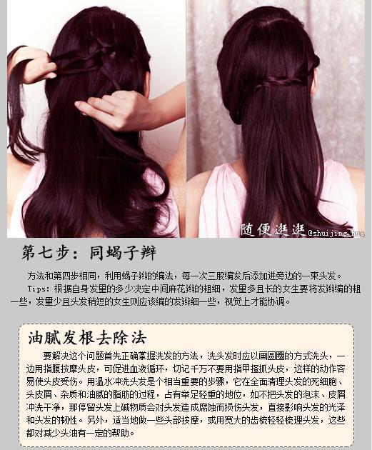 非常适合乖巧的女生们,只要你掌握蝎子辫的编法就这个发型对你来说就