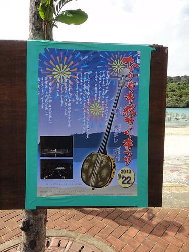 2013okinawa_057