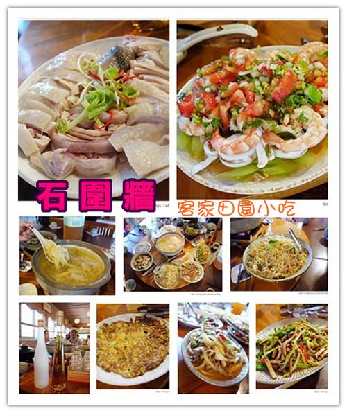 [台中●東勢]  田媽媽餐館–有機無毒蔬菜烹煮的道地客家美饌,懷舊家鄉味收服你的心與口