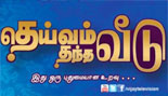 Deivam Thandha Veedu 10-08-2015 Vijay TV Serial