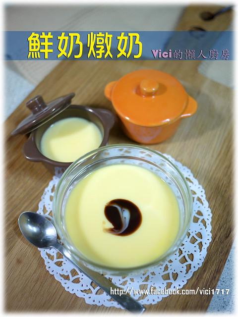 0102鮮奶燉奶023