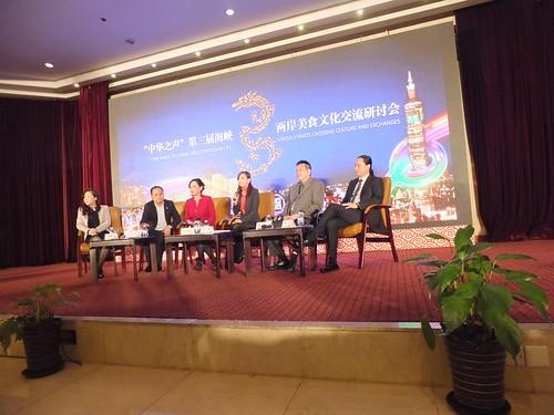 北京海峽兩岸美食文化論壇 183