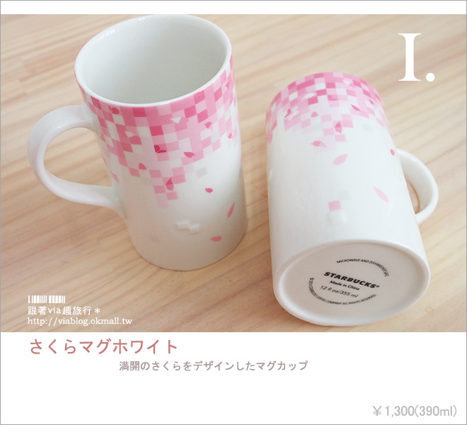【日本必買】日本星巴克櫻花杯2014~季節限定的櫻花杯登場!19