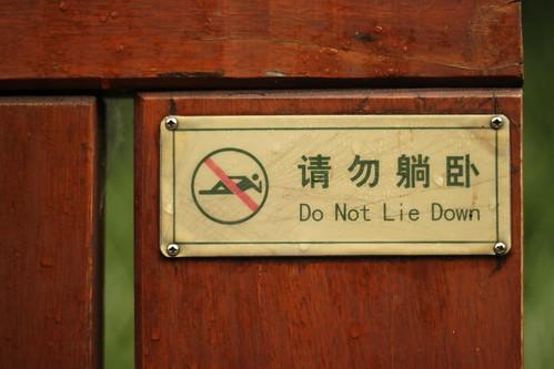 No Lying