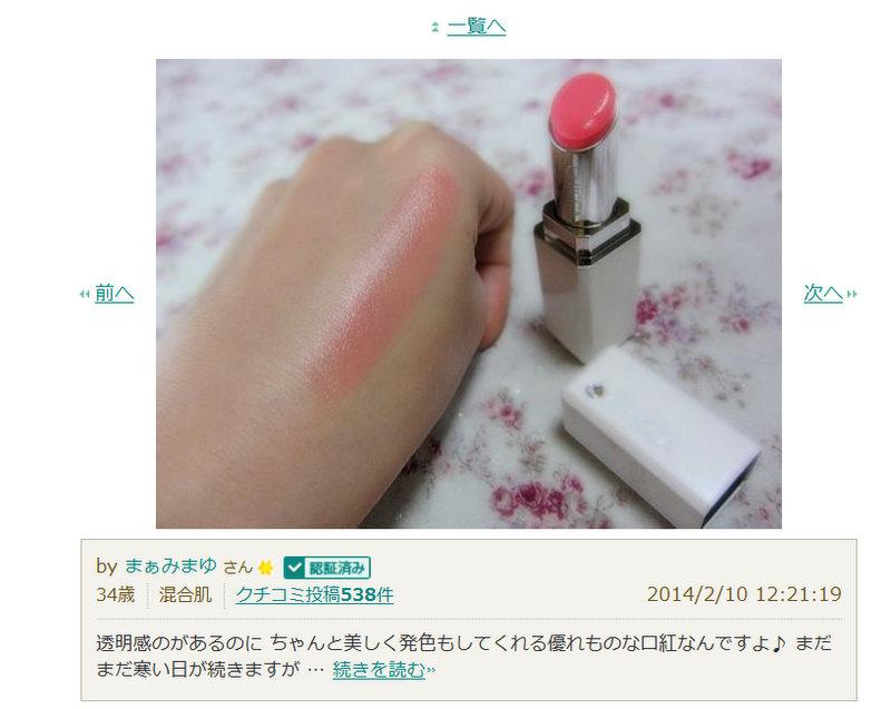 CHICCA(キッカ)  メスメリック リップスティックの口コミ写真(by まぁみまゆさん) -@cosme(アットコスメ)