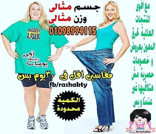للتواصل واتس  اب لسرعه الرد 01098994115 منتجات تخسيس امنه وصحيه