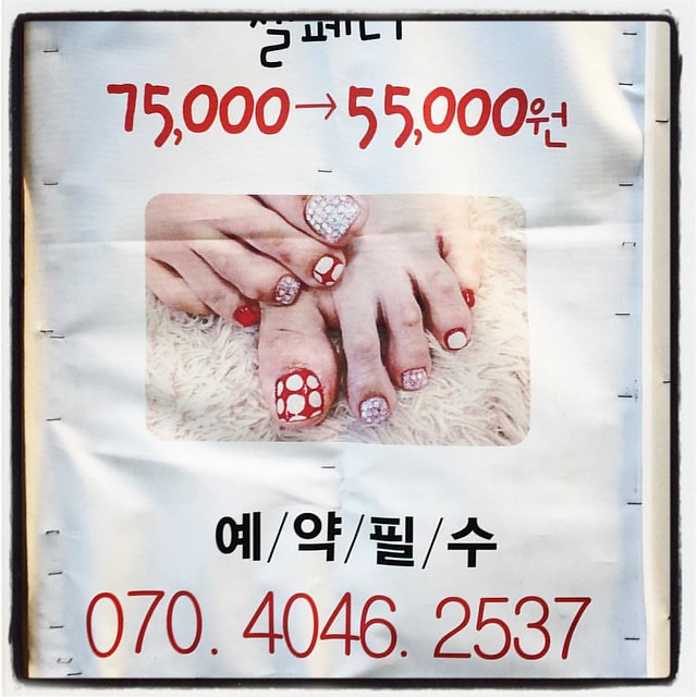 15 years ago, this would e been possible only in deeeeep Gangnam. But even then, the advertiser would've been astute enough to hire a real foot model and their friend with CORNS, for real. OMG, fail.