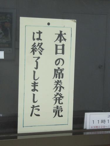 金沢競馬場の指定券販売終了の看板
