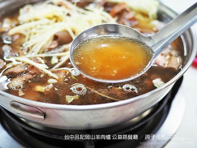 台中呂記岡山羊肉爐 公益路餐廳 12