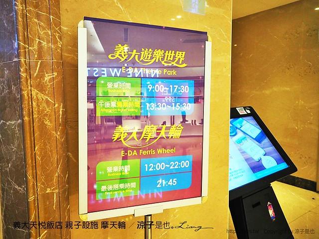 義大天悅飯店 親子設施 摩天輪 39