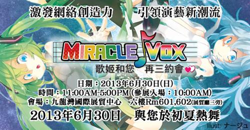 Miracle Vox 3 歌姬和您再三約會