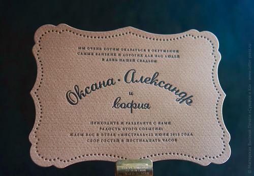 Свадебное приглашение, высокая печать.