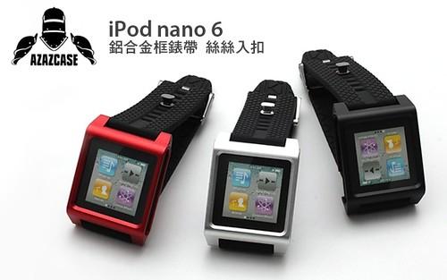 AZAZCASE iPod nano6 鋁合金 保護框 錶帶