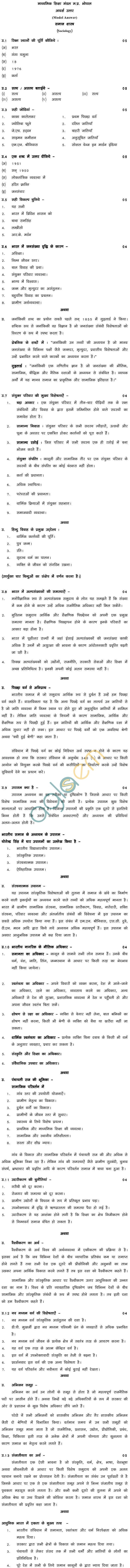 MP BoardClass XII Sociology Model Questions & Answers -Set 3