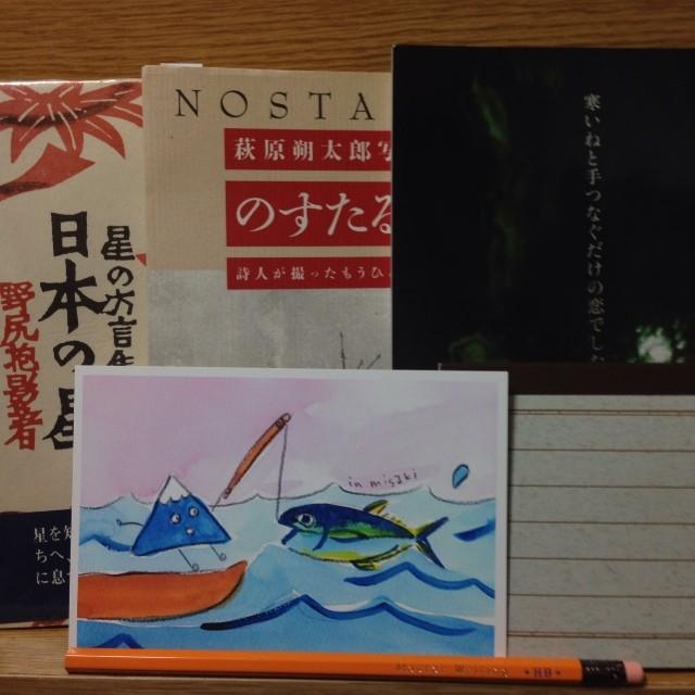 昨日のブックカーニバルinミサキの #戦利品 鉛筆と俳句箋ノートは俳句の本とセットです。