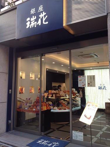 瑞花(ずいか) 銀座店