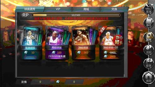 NBA夢之隊2