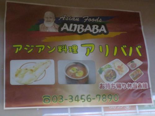 アリババ(東長崎)