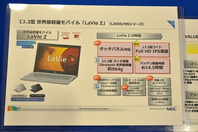 NEC LaVie Z_001