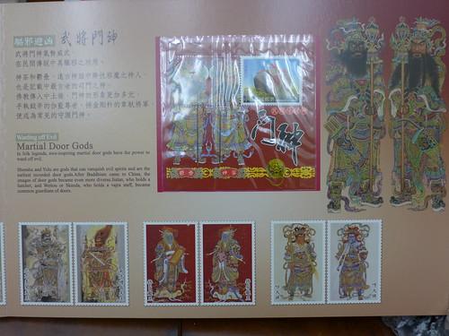 2013中華民國郵票-門神