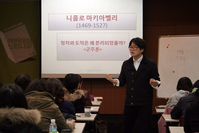 20131111_고전정치사상 (1)