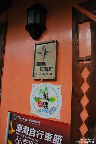 瓜地馬拉廳
