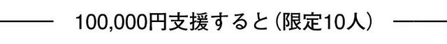 CF100000円バナー