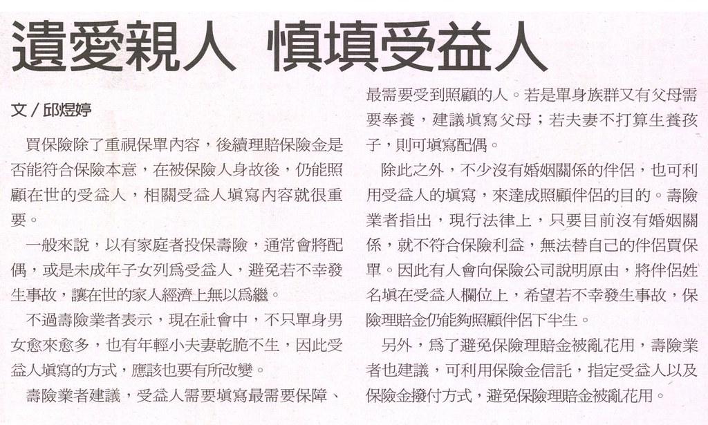 20140104[經濟日報]遺愛親人 慎填受益人