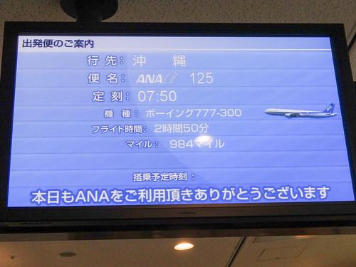 ANA125便
