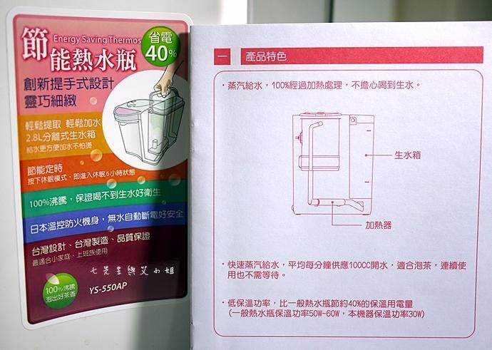8 元山牌 YS-550AP 節能熱水瓶