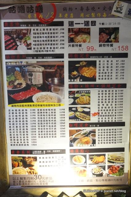 14438265340 2be7ce17d9 o - 【台中東海】咕嚕咕嚕-餐廳氣氛佳,鍋物不貴,壽喜燒可任選兩種肉!