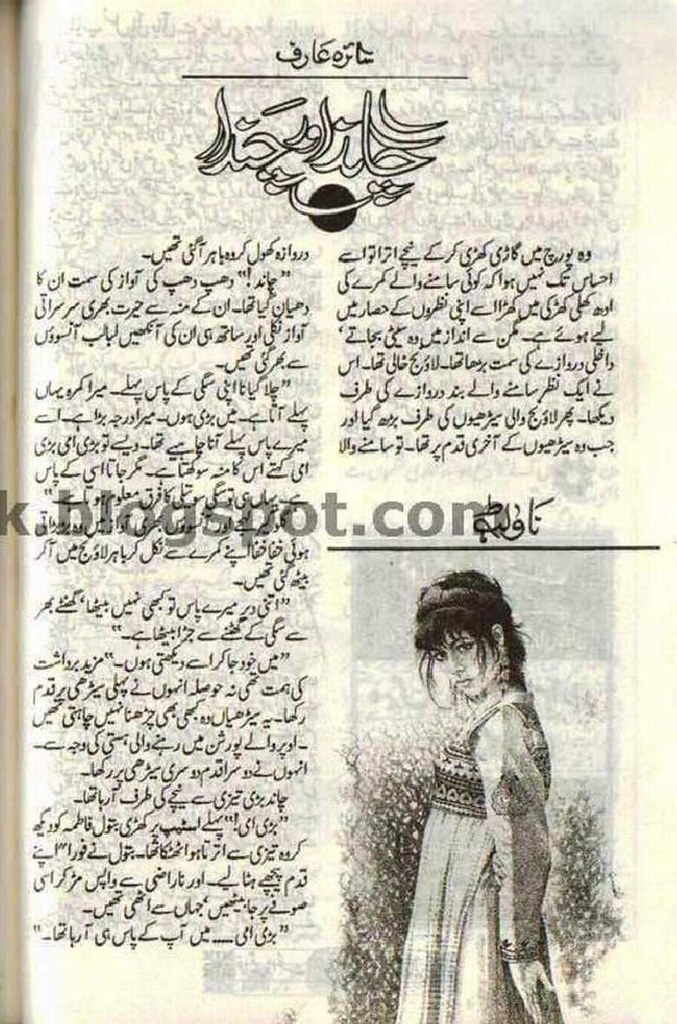 Chand Aur Chanda Complete Novel By Saira Arif