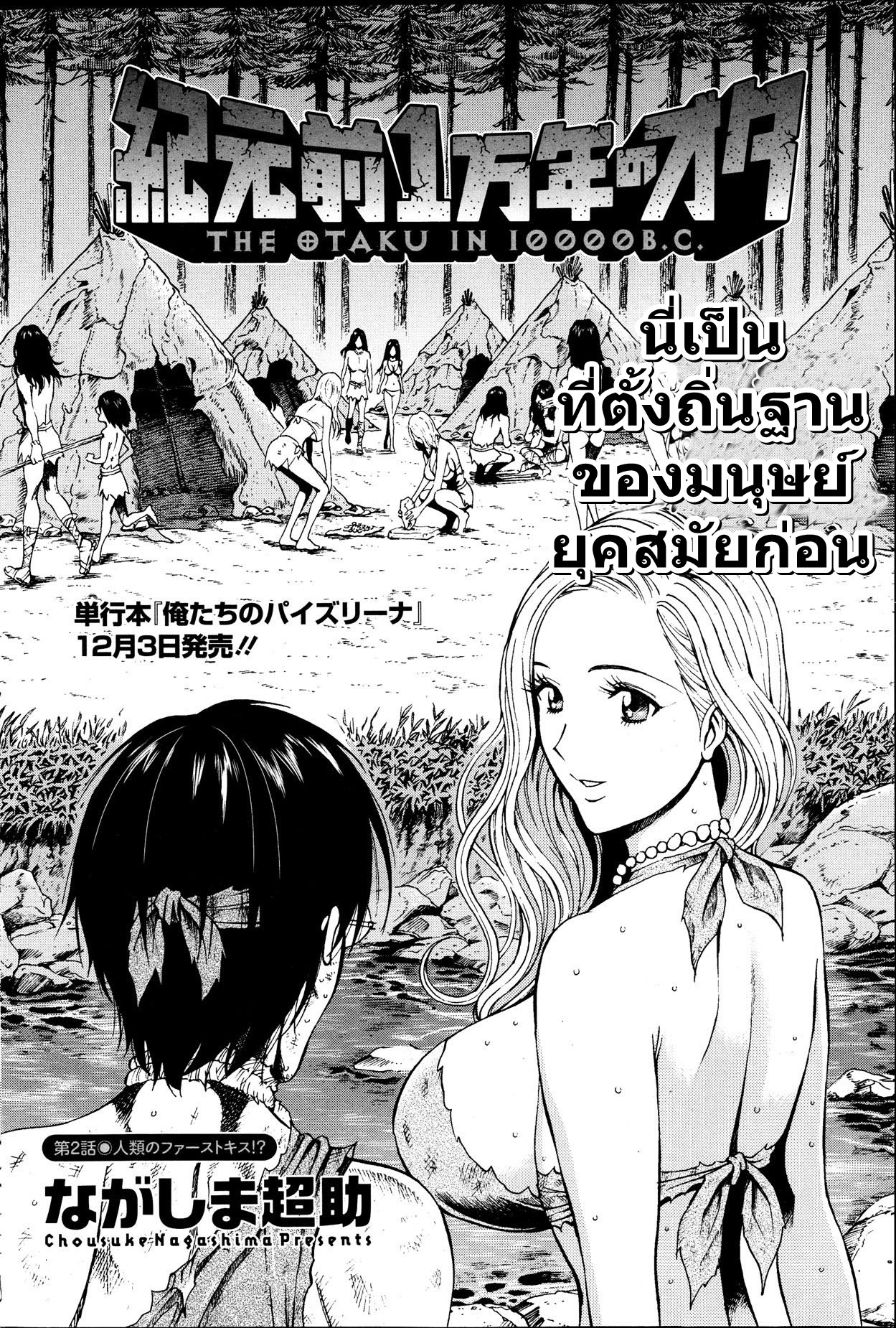 [Nagashima Chousuke] Kigenzen 10000 Nen no Ota | ไอหนุ่มโอตาคุในโลก1พันล้านปี Ch. 2 (Comic Action Pizazz DX 2013-12) [Thai ภาษาไทย]