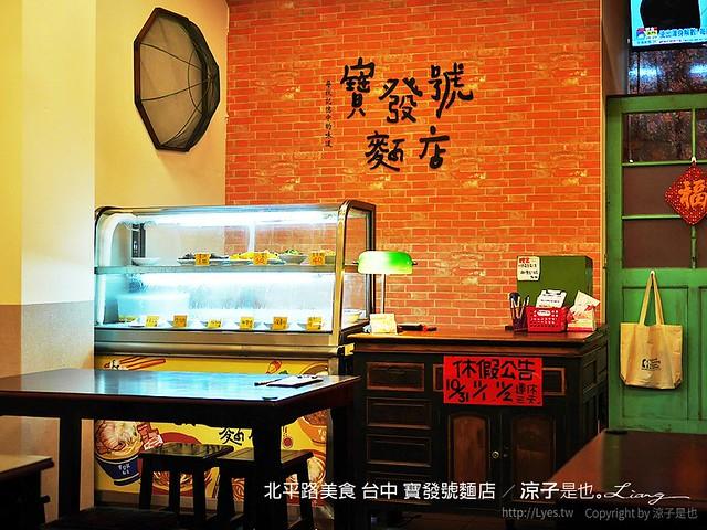 北平路美食 台中 寶發號麵店 19