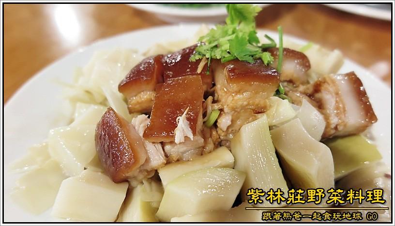 紫林莊野菜料理 / 南投