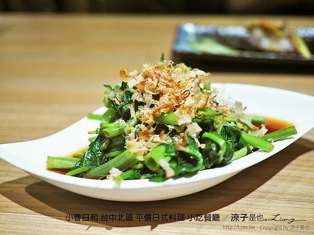 小春日和 台中北區 平價日式料理 小吃餐廳 18